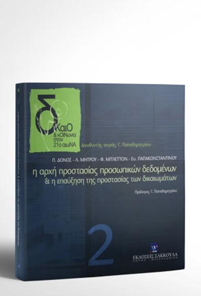 9ff247b9f36 Εκδόσεις Σάκκουλα - Εκδόσεις - Λ. Μήτρου/Π. Δόνος/Φ. Μίττλετον..., Η ...