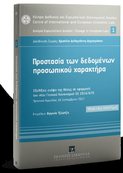Εκδόσεις Σάκκουλα - Εκδόσεις - B. Hess Σ. Βλαχόπουλος Λ. Μήτρου ... 5c3fe5e40f6