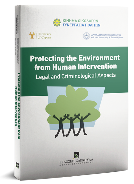 A. Giokaris/G. Kyriakopoulos/A. Mpredimas..., Protecting the Environment from Human Intervention, 2018