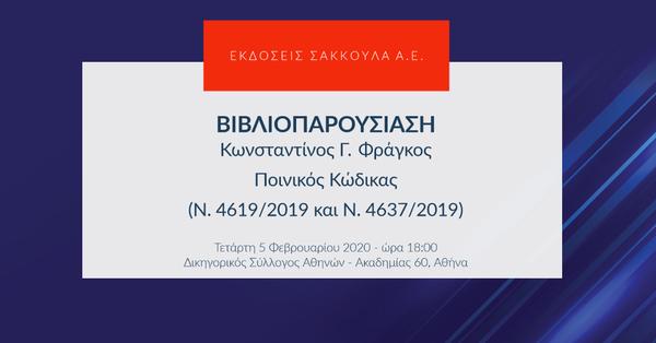 Βιβλιοπαρουσίαση: Κωνσταντίνος Γ. Φράγκος, Ποινικός Κώδικας (Ν. 4619/2019 και Ν. 4637/2019)